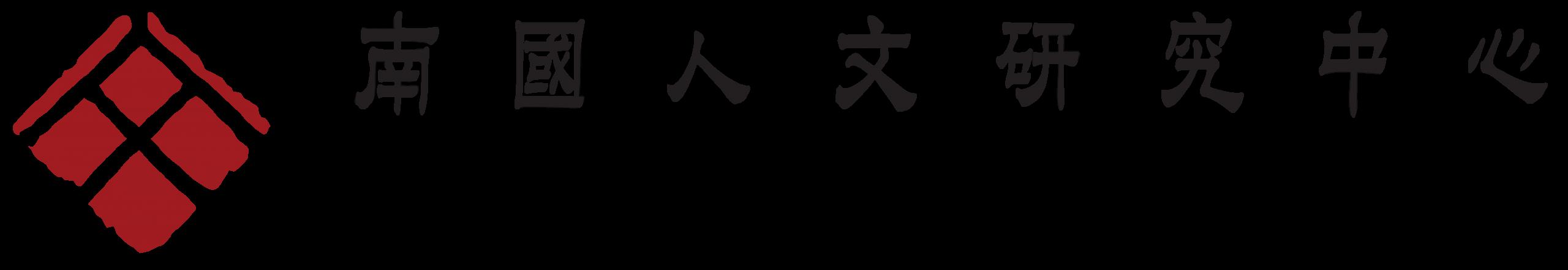 南國人文研究中心 Logo